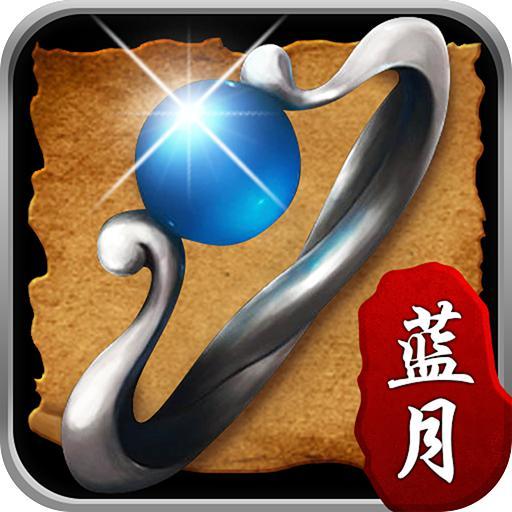 热血合击(蓝月传奇)